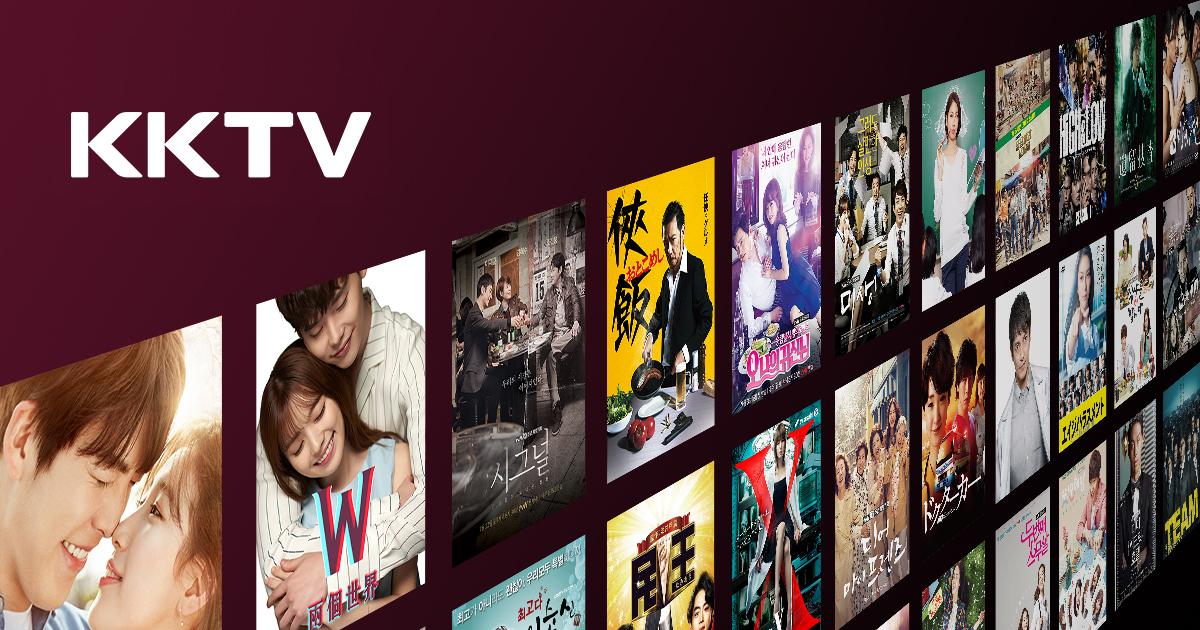 KKTV 難以抗劇 - 韓劇、日劇、台劇、陸劇線上看